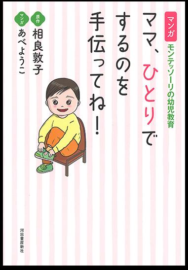 マンガ モンテッソーリの幼児教育 ママひとりでするのを手伝ってね!表紙