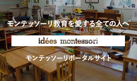 モンテッソーリポータルサイト idees montessori
