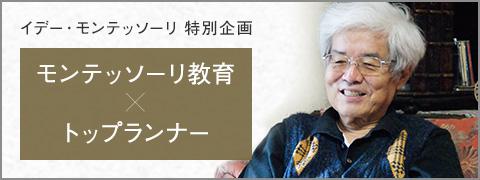 特別企画インタビュー第1回目は、養老孟子先生が語る!