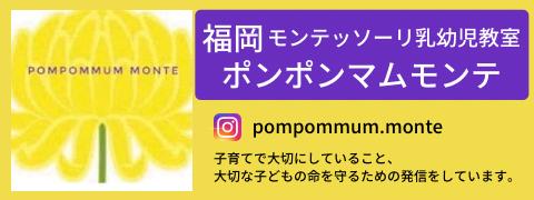 ポンポンマムモンテ