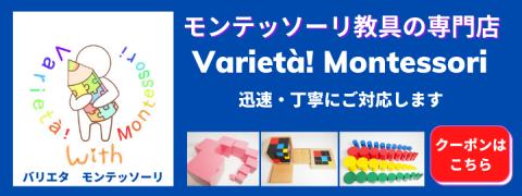 Varietà! Montessori