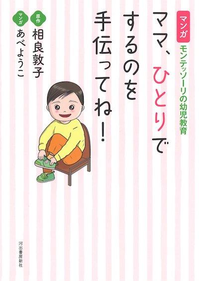 モンテッソーリの幼児教育ママ、ひとりでするのを手伝ってねの表紙