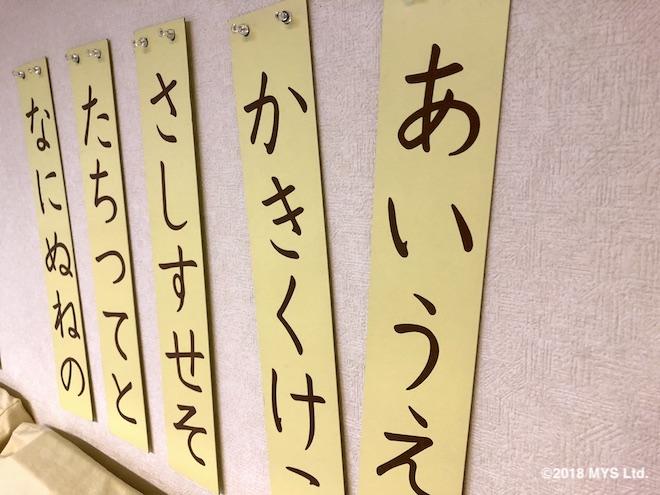 モンテッソーリ園のクラスで、壁に貼ってある平仮名の砂文字