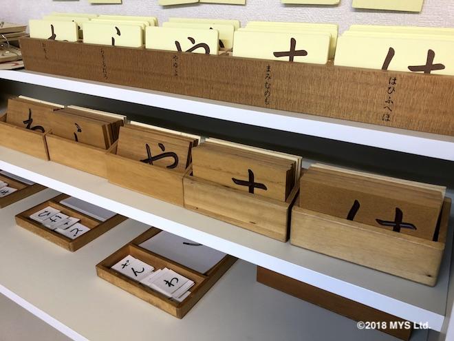 モンテッソーリ教育の「言語教育」の砂文字などや講文字の教材