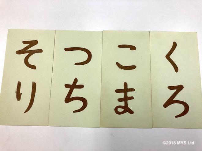 ひらがな2文字の単語が書かれた砂文字板
