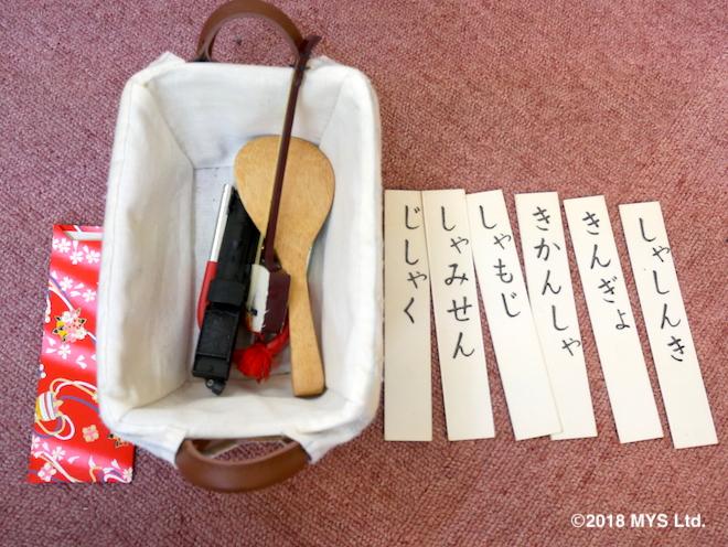 不規則音の言語が書かれたカードとミニチュアが入った籠