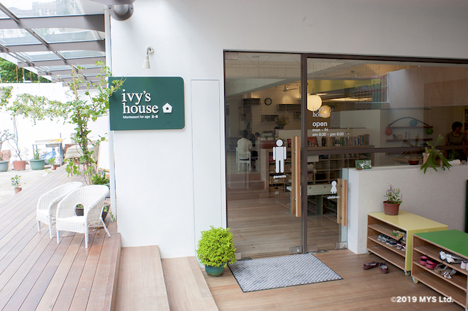ivy's house入り口