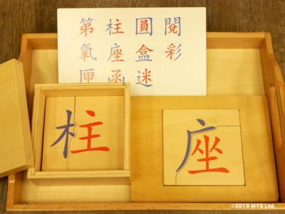 Taipei Utopia Montessori Elementary School で漢字を学ぶための教材