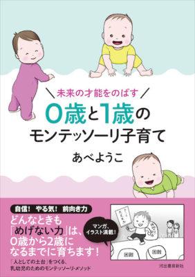 「未来の才能をのばす 0歳と1歳のモンテッソーリ子育て」の表紙