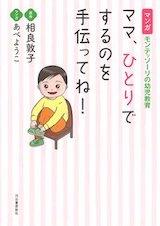 「モンテッソーリの幼児教育 マンガ ママ、ひとりでするのを手伝ってね!」の表紙
