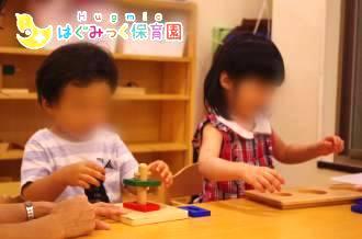 はぐみっく保育園で集中して活動する子供