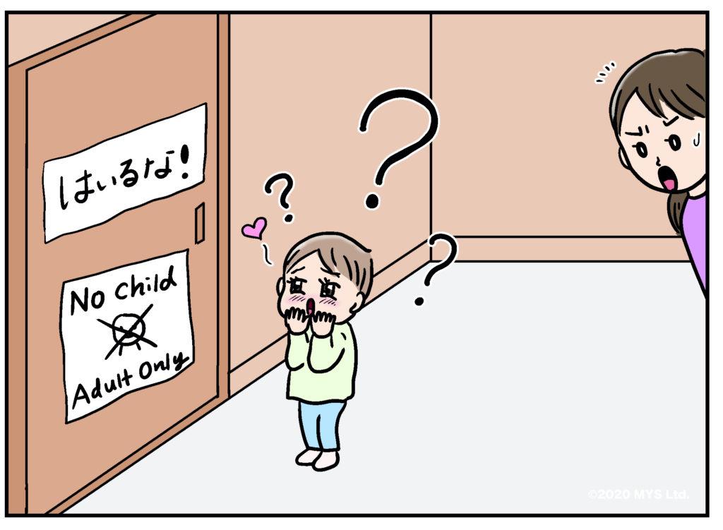 「入るな」と書かれたドアにときめく子供