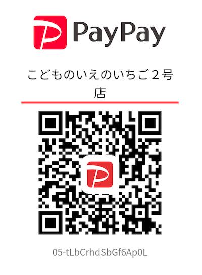 Paypayこどものいえのいちご